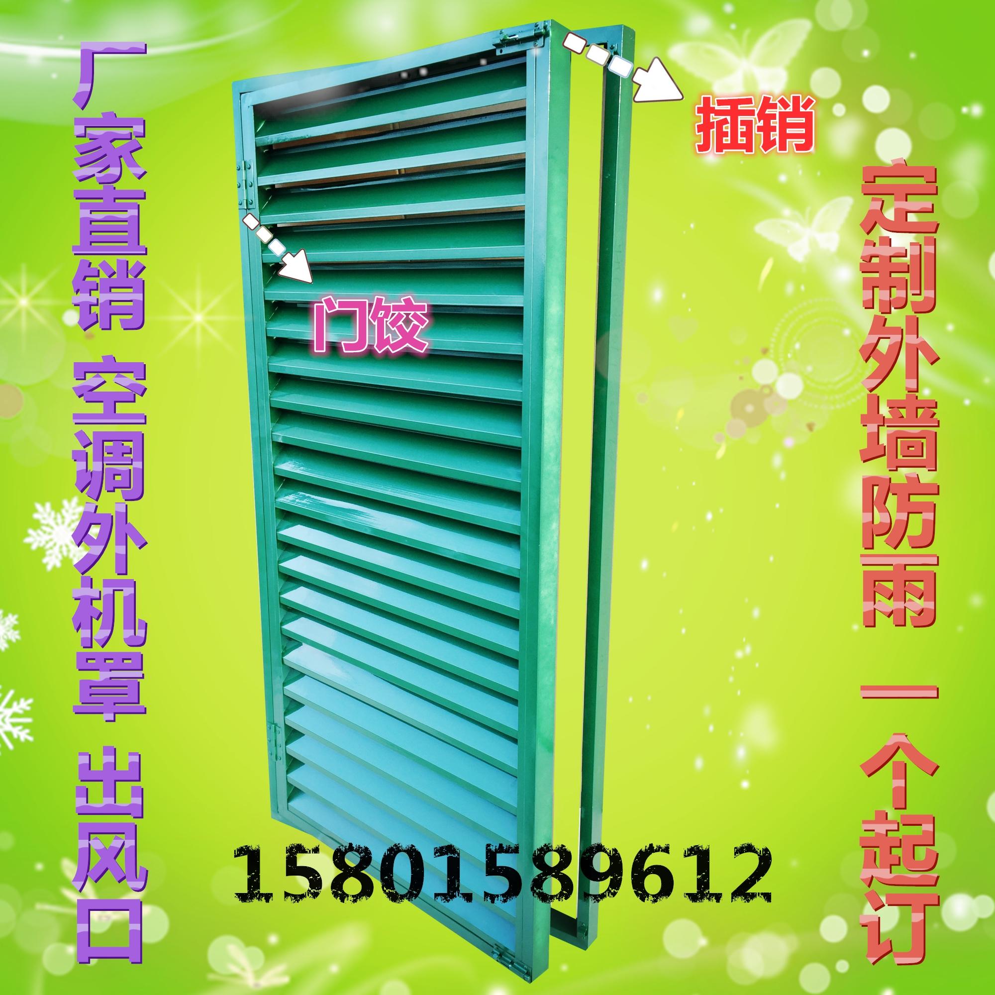 空调外机防水百叶窗