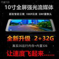 Thousands of Austrian T20 10 inch streaming media multi-function rearview mirror recorder Intelligent cloud mirror Full Netcom strong light suppression