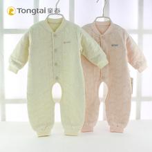 宝宝保暖婴幼儿衣服哈衣纯棉春装 童泰夹薄棉连体衣婴儿秋冬季服装