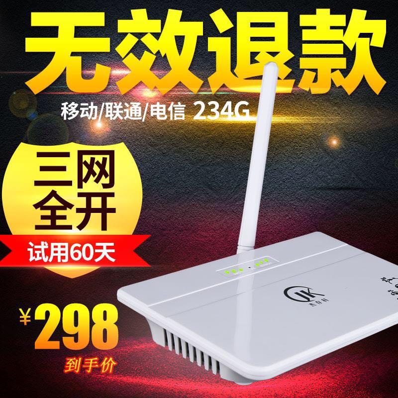 4g上网放大器