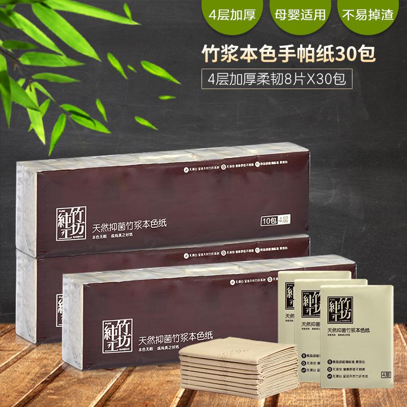 纯竹工坊不漂白手帕纸便携式面巾纸小包纸巾抽纸*30包1元优惠券