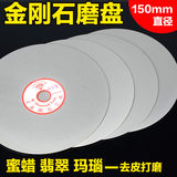 6 inch 150 mm diamond grinding disc diamond grinding wheel glass grinding disc emerald agate grinding electric saw blade