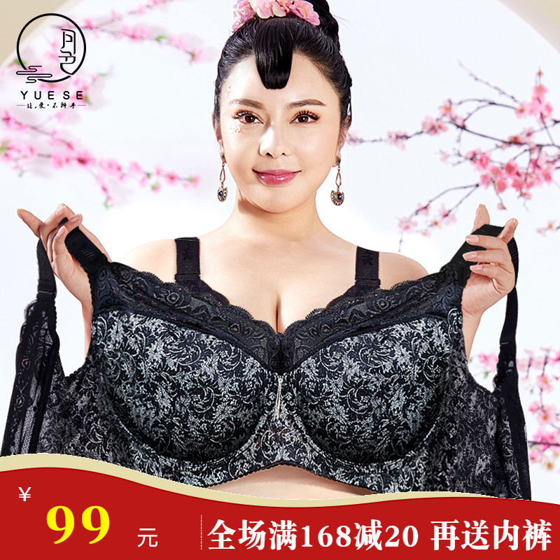 月色大码文胸大胸显小全罩杯内衣女胖mm聚拢收副乳防下垂薄款胸罩