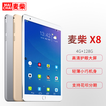 X8智能平板电脑安卓10寸超薄WiFi移动网手机12高清4G二合一 麦柴