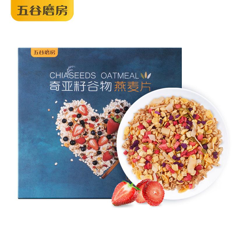 五谷磨房奇亚籽即食水果麦片谷物营养代餐速食懒人食品早餐干吃