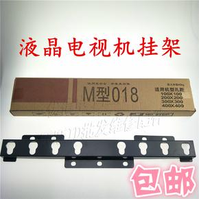 液晶电视机挂架 适用26-55寸电视机M型018挂架 创维海信康佳42 32