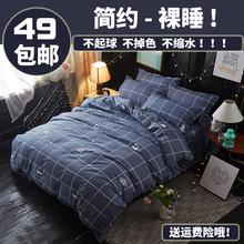 1.2床上三件套1m学生宿舍寝室1.5单人床单被单被套四件套1.0米男2