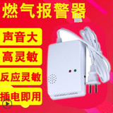 Gas alarm gas combustible gas detector gas leakage detection of liquefied gas in domestic kitchen