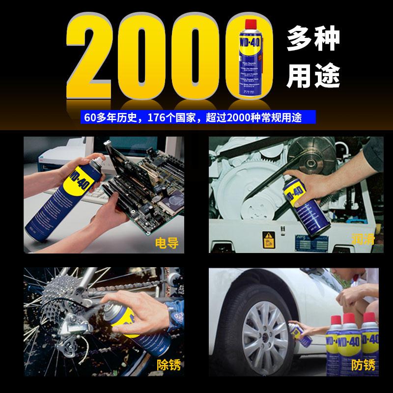 WD-40除锈剂车窗润滑剂防锈润滑油金属螺丝螺栓松动剂清洗剂WD40
