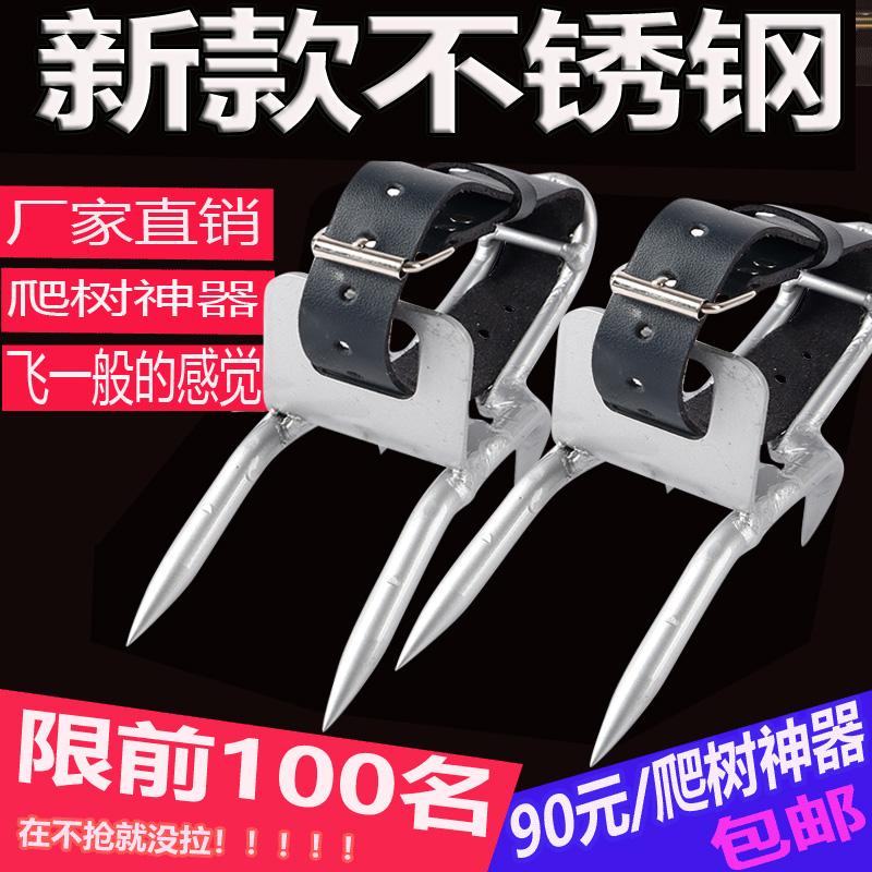 爬树神器 脚扎子加强版304不锈钢防滑猫爪不锈钢上树专用马蜂工具