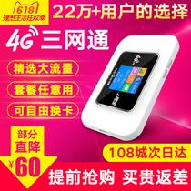 上网宝852E5771s流量卡4G3G路由器无线上网卡移动WiFi4G华为随行
