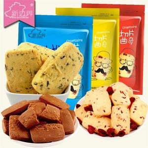 新边界曲奇饼干蔓越莓味榛果巧克力味海苔肉松味组合零食200g*3袋
