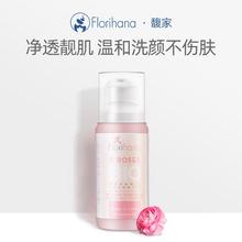 Florihana馥家 三玫瑰潔面乳深層清潔控油提亮膚色男女士洗面奶