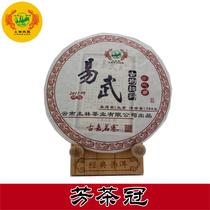 熟饼357g年易武纯料古树2015福元昌