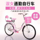 Feige Group Technology Development Company bicycle adult male and female 24 inch 26 inch ordinary light student bicycle