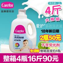 新品包邮 爱护婴儿多效洗衣液2L儿童洗衣液去除甲醛去污CFB381