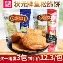 泰国进口零食状元牌鱼松黑莓果黑米脆饼米饼火鸡味茉莉香米100g*2