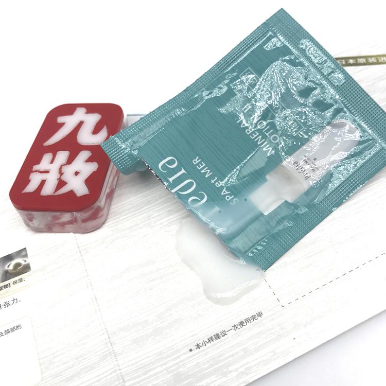 出差旅行佳品一次使用丰润型3ml贝缔雅海沁泉润肤水袋15包邮