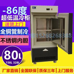 -80度超低温冷柜卧式实验试验医用冷冻柜-40/-60低温冰柜商用冰箱