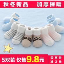 新生婴儿袜子6个月12秋冬季纯棉袜加厚幼儿童0女宝宝3岁1全棉保暖