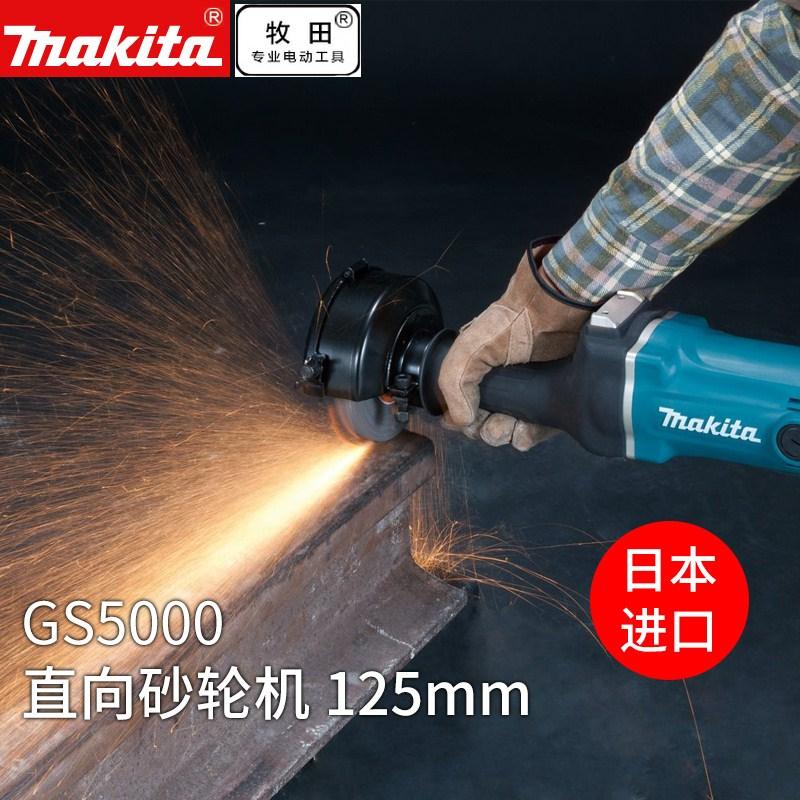 原装进口日本makita牧田GS5000手提砂轮机GS6000直向砂轮机电磨机