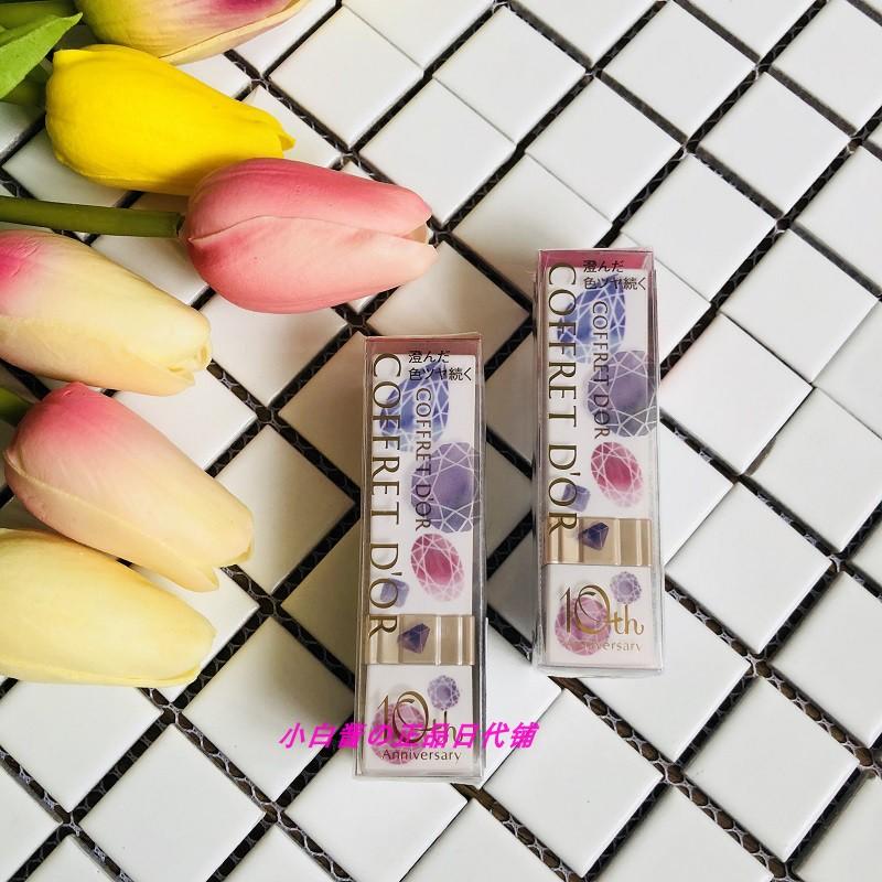现货日本嘉娜宝COFFRET D'OR咖啡豆18夏季十周年限定口红双头唇釉