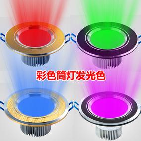 彩色筒灯LED七彩变色天花筒灯嵌入式红绿蓝紫彩光牛眼孔灯ktv射灯