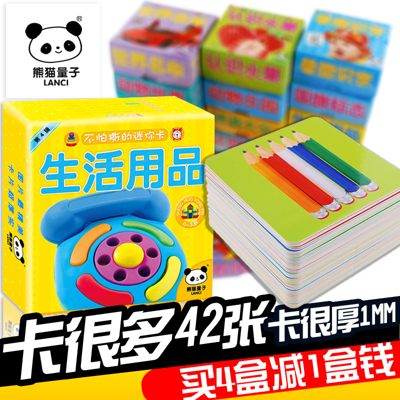 Infants and young children tear not bad early education to see the figure digital card baby toy 0-3-