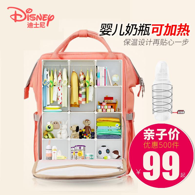 母婴_迪士尼妈咪包母婴包多功能大容量双肩外出旅行宝妈背包时尚妈妈包5元优惠券