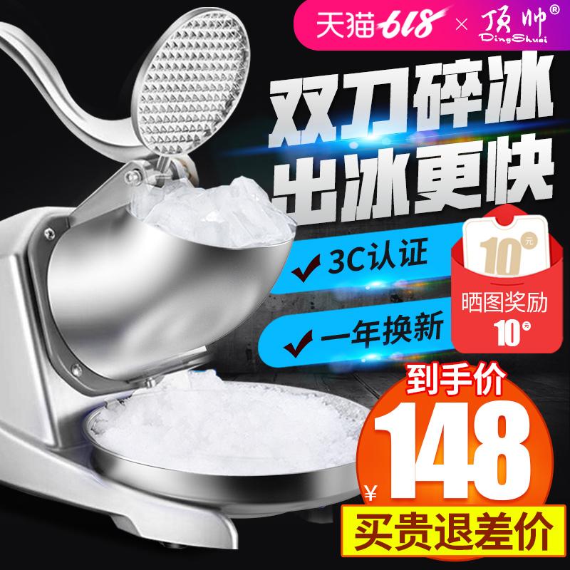 顶帅碎冰机商用奶茶店刨冰机绵绵冰机家用小型电动双刀冰沙机