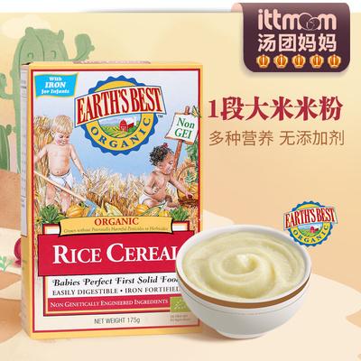 美国Earth's Best爱思贝1段高铁婴儿大米米糊糙米营养米粉 175g
