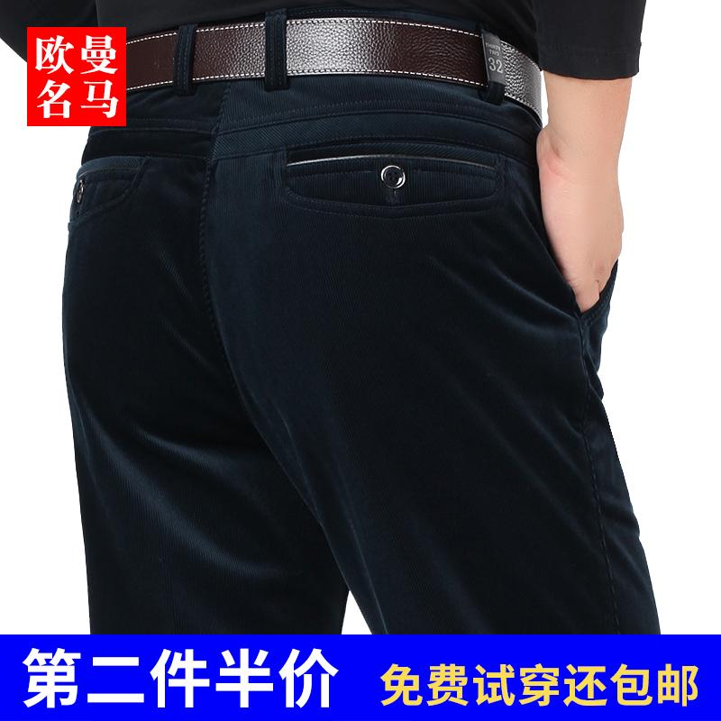 细条绒男裤