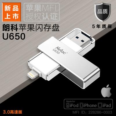 朗科苹果手机u盘64g iPad外接内存高速3.0电脑两用iPhone7/6s优盘评测