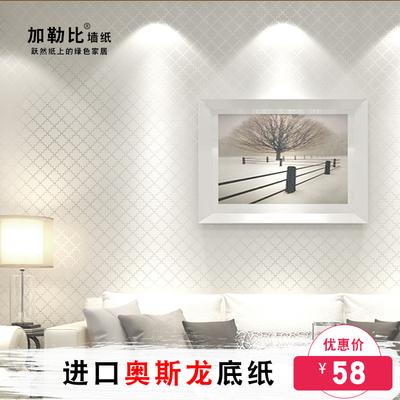 北欧壁纸现代简约无纺布墙纸3d立体卧室客厅背景北欧纯色素色格子