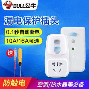 公牛漏电保护插头 防漏电保护插座电热水器10a空调16a漏电保护器