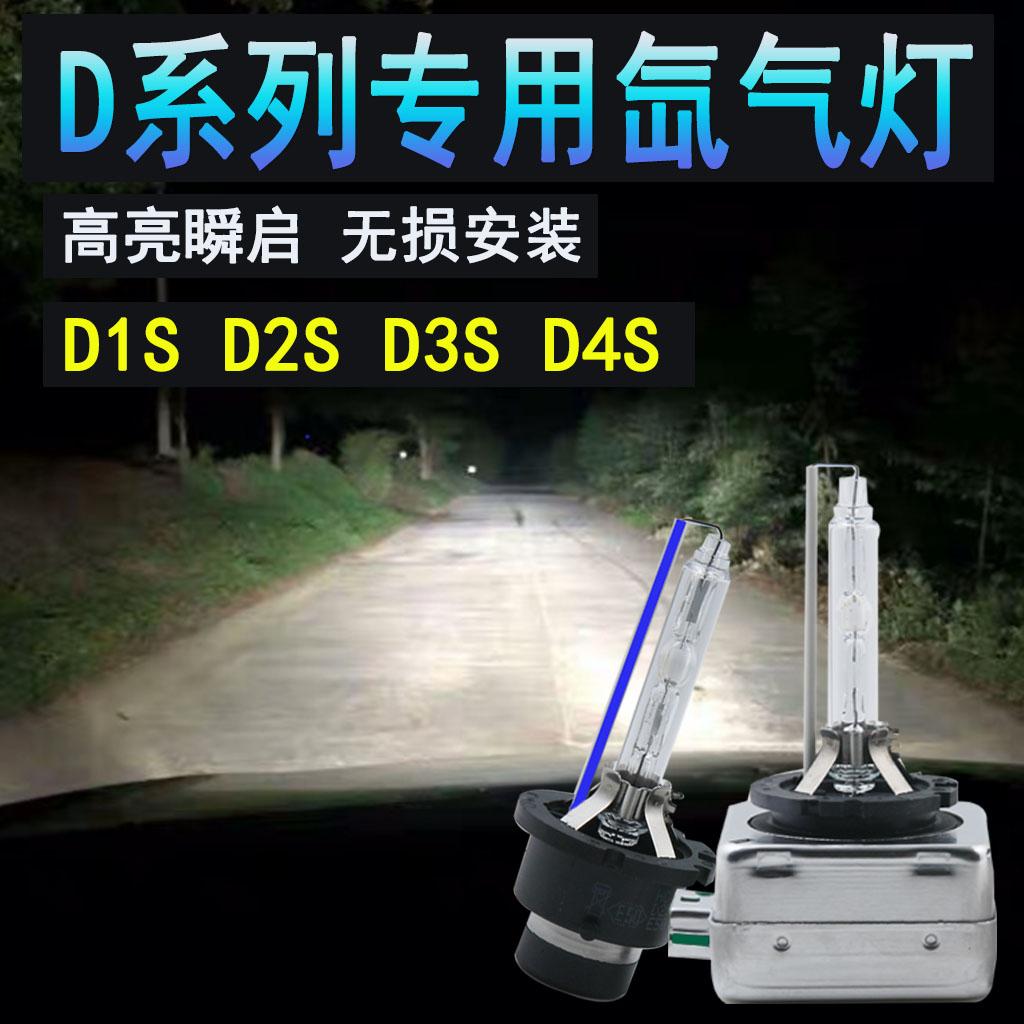 汽车D3S疝氙气灯泡HID原装D1S D2S D4SR D5 SD8S宝马丰田奥迪大众