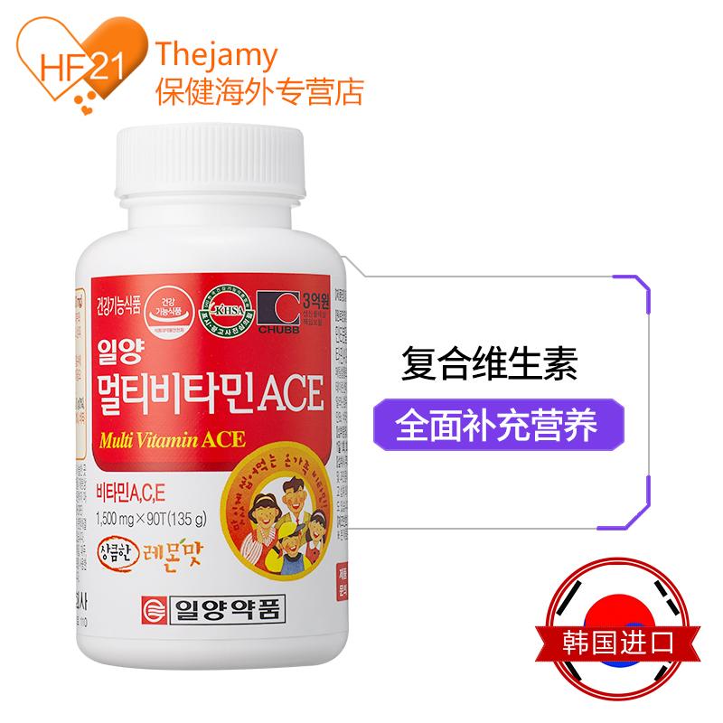韩国IL-YANG PHARM多种复合维生素A C E柠檬味补充营养全家用90粒