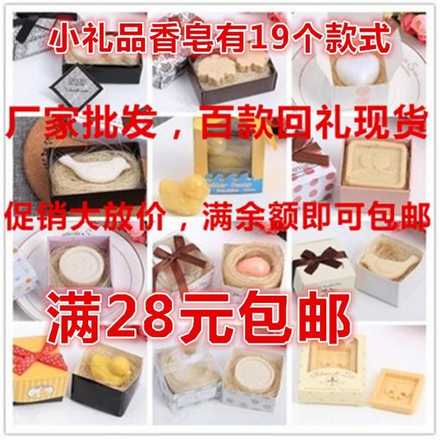 特价结婚婚庆婚礼用品 回礼礼品 小礼品 工艺小香皂 婚宴礼品批發