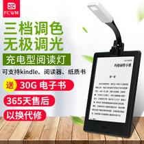 (Artefact de lecture de soins oculaires) AMCG Kindle lecture lampe rechargeable nuit lecture clip lampe portable Mini pliage conduit ebook 558 comprimé externe dortoir chevet lit liseuse