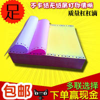 Invoice 241-2 computer printing paper two second division a4 color needle printing paper two delivery note