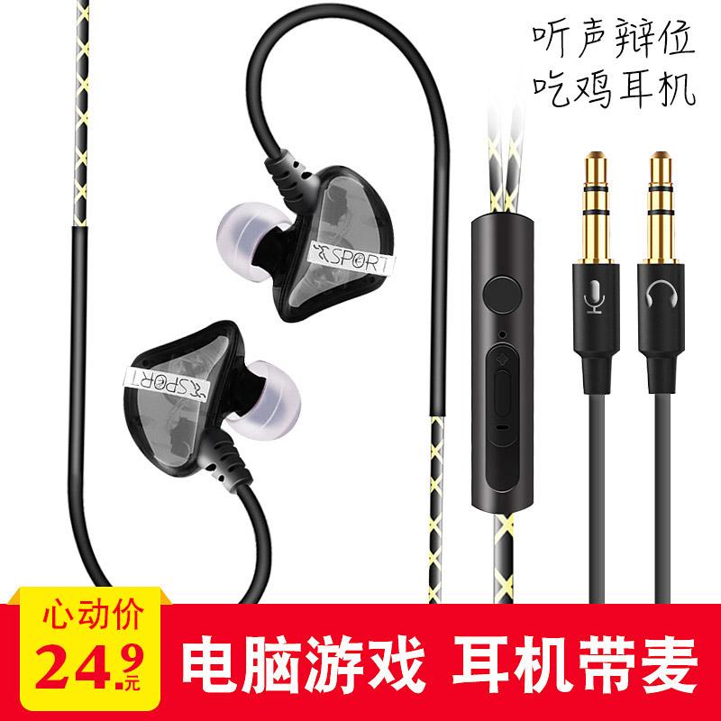 凯学X6B desktop computer eating chicken earphone in-ear with microphone mobile phone universal