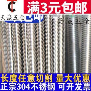 304 201不锈钢牙条丝杆通丝全螺纹螺杆M4M5M6M8M10M12M14M16M20