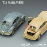 Spot 3G model Wheat field assembled car RM-5023 German 82E type beetle with internal structure 1/35