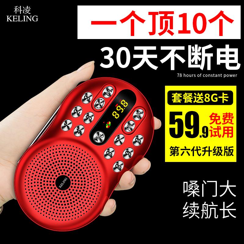 调频无线收音机