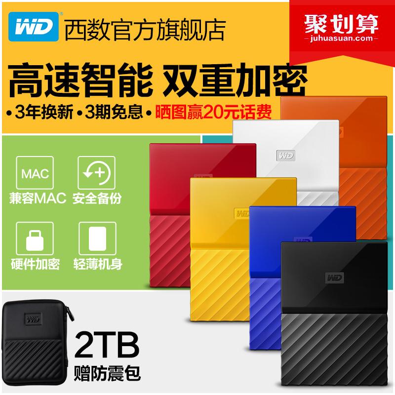 wd 2tb移动硬盘
