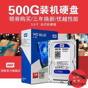 WD/西部数据 WD5000AZLX 500G蓝盘 西数台式机械硬盘  SATA存储