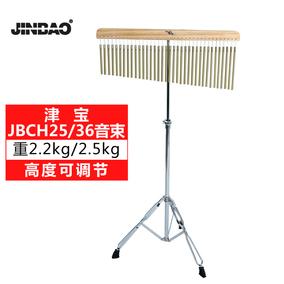 津宝JBCH25风铃音束单排金色乐器25音36音打击乐录音室双排音树