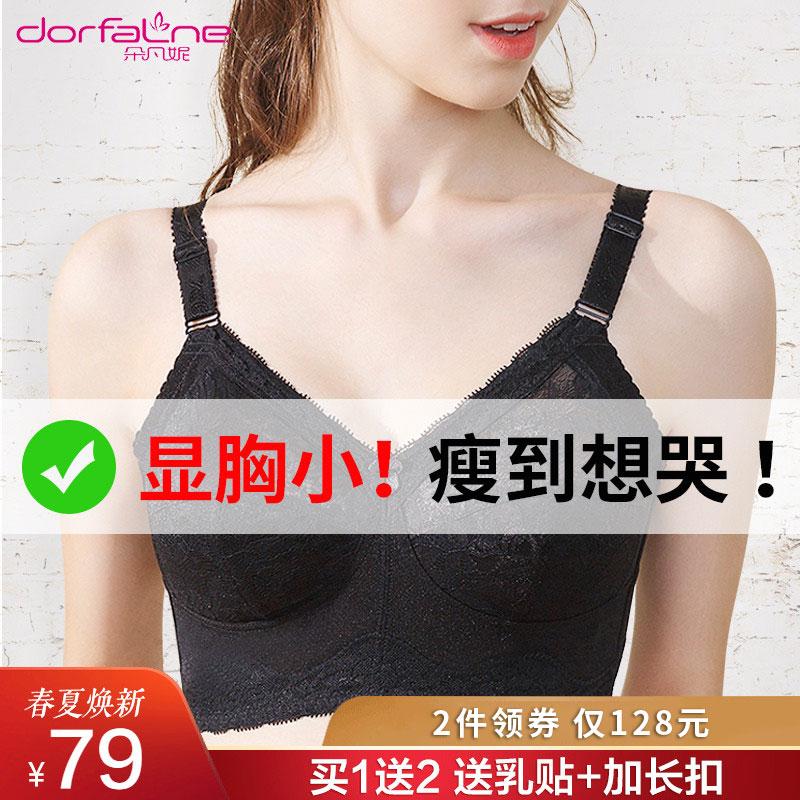 大胸显小神器全罩杯文胸罩无钢圈大码内衣女聚拢收副乳超薄上托缩