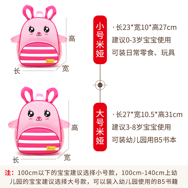 幼儿园书包男宝宝1-3-6岁可爱育儿园女童防走失背包儿童双肩包