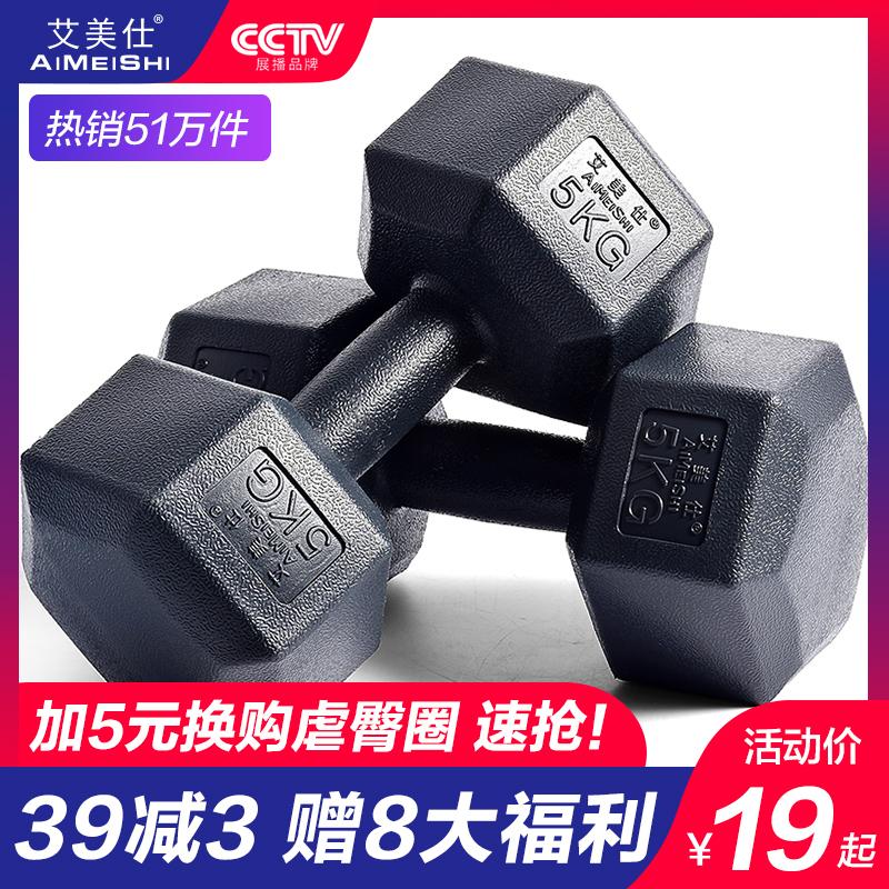 六角哑铃男士练臂肌家用健身器材5kg10公斤15/20kg包胶哑铃女一对